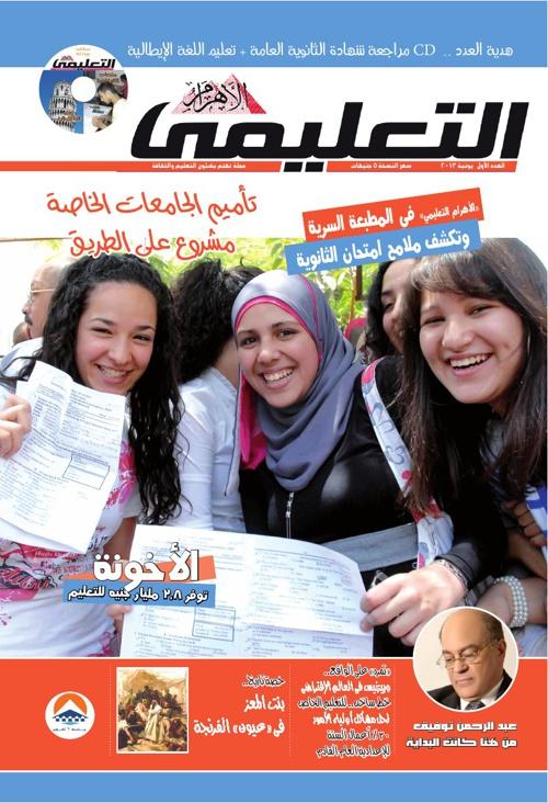 مجلة الأهرام التعليمي