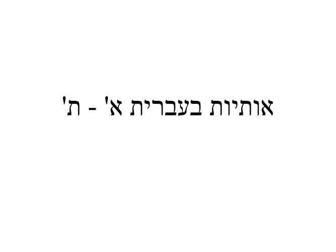 אותיות בעברית א' - ת'
