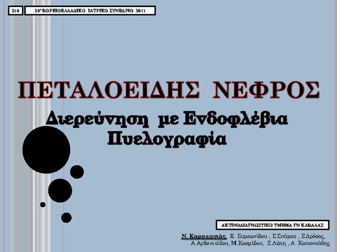 ΠΕΤΑΛΟΕΙΔΗΣ ΝΕΦΡΟΣ