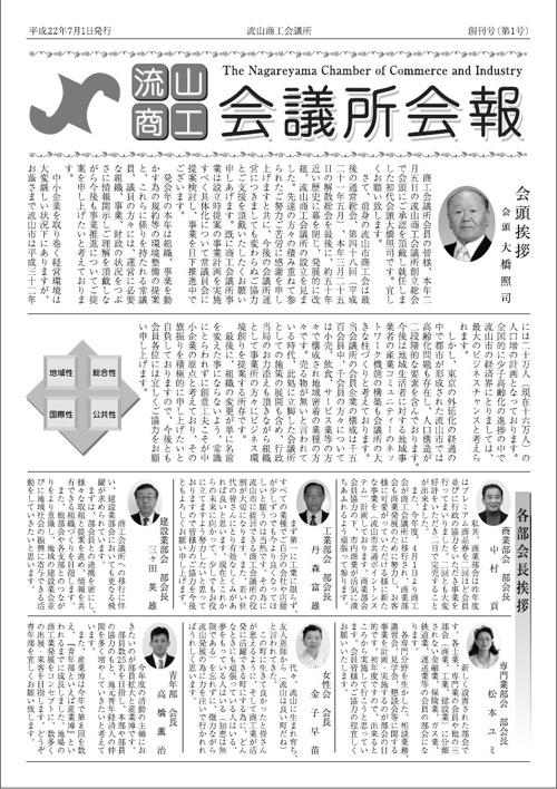 会議所会報創刊号