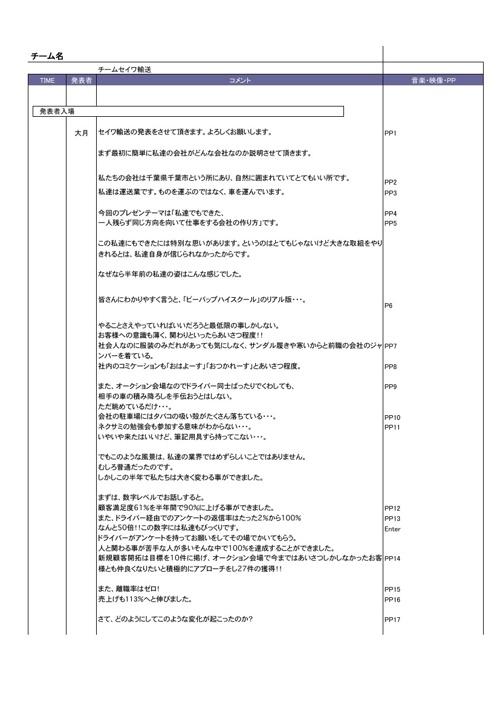 5_セイワ輸送プレゼン台本(第2回ネクサミ)