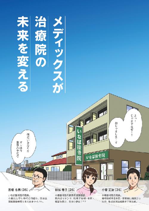 manga booklet