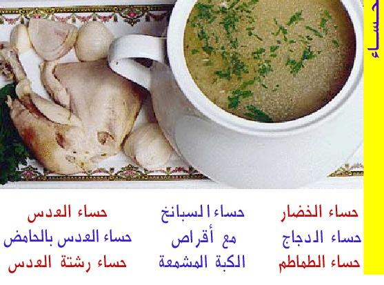 وصفات الحساء
