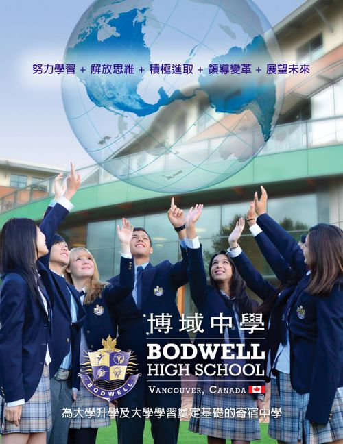 Traditional Chinese Brochure - Bodwell High School
