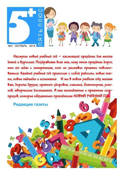 """Гимназическая газета """"5+"""" №3"""