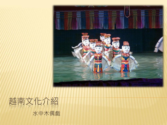 文化課 - 越南文化介紹 - 水中木偶