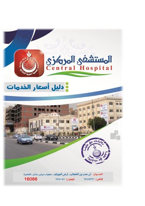 المستشفى المركزى للجمعيه الطبية الاسلامية
