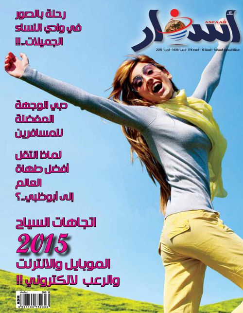 Asfaar issue No.174 web use