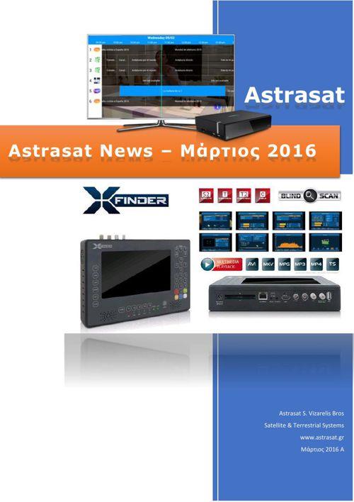 Astrasat Νεα 2016 Α