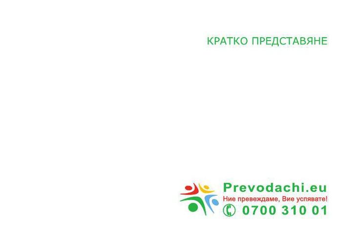 Prevodachi.eu -Ние превеждаме вие успявате!