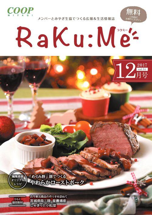 RaKu:Me 2017 7月〜12月