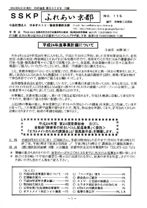 「ふれあい京都」H24.5月号