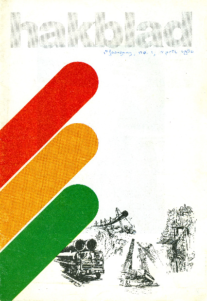 Hakblad 1e jaargang no1