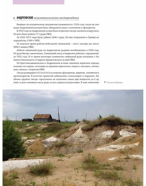 Русская Бразилия на Южном Урале