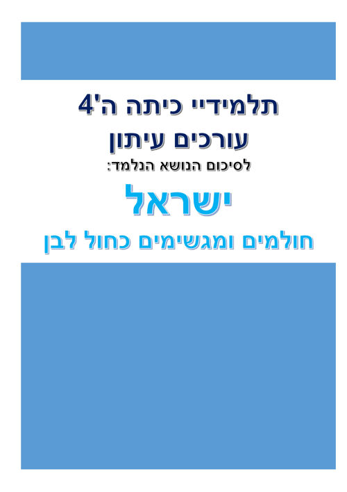 עיתון ישראל ה4