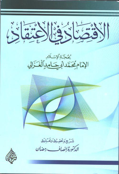 الاقتصاد في الاعتقاد - الإمام الغزالي