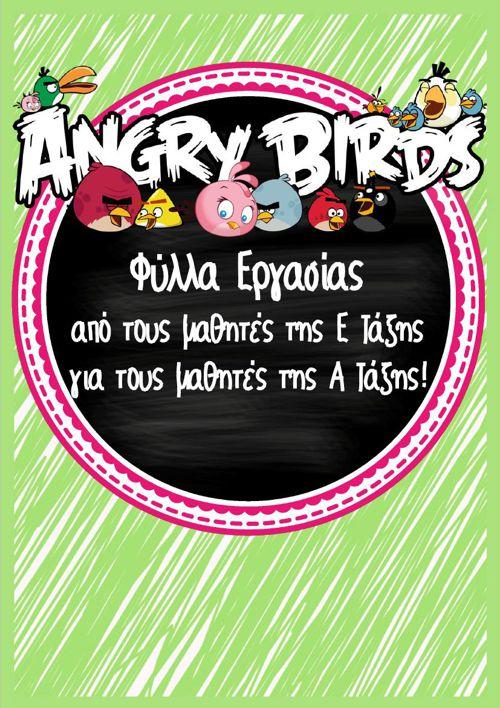 Ε1 & Ε2: Φύλλα Εργασίας Angry Birds από τους μαθητές της Ε Τάξης