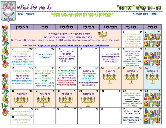 - תשעח - לוח חודש דצמבר