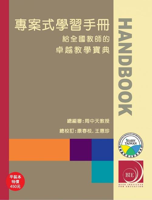 專案式學習手冊-試閱版