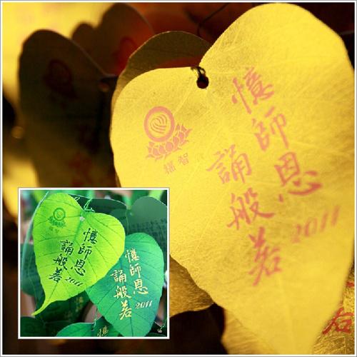 2011福智憶師恩法會