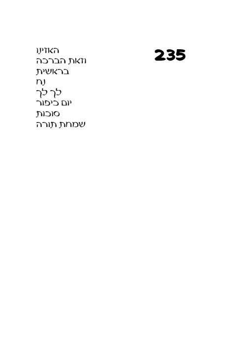 עלון 235