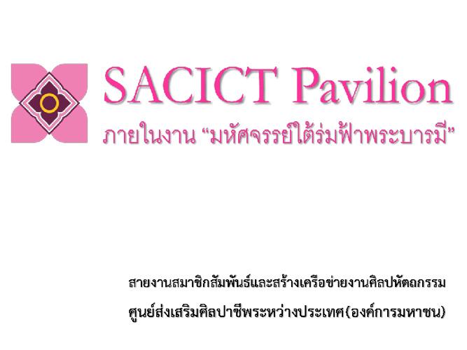 SACICT Pavilion @ งานมหัศจรรย์ใต้ร่มฟ้าพระบารมี