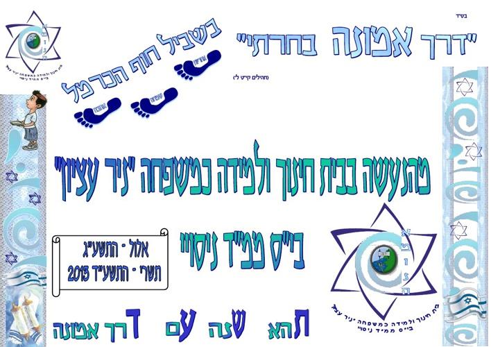 Copy of חודשון אלול תשרי