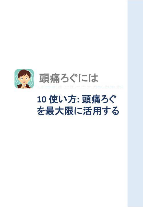 Migraine Buddy Manual ver 12.6 (JP) - iOS