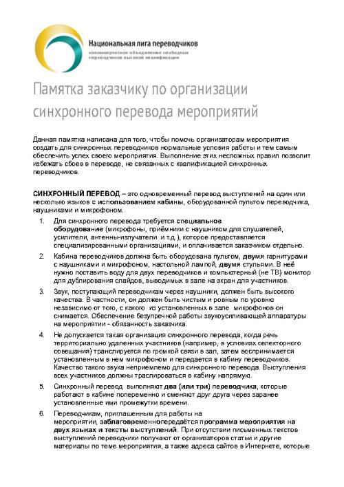 Empfehlungen NLP