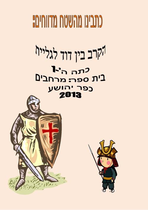 ספר דיגיטלי- כתבות עיתונאיות בנושא: הקרב בין דוד וגולית