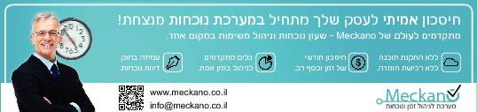 Meckano Show