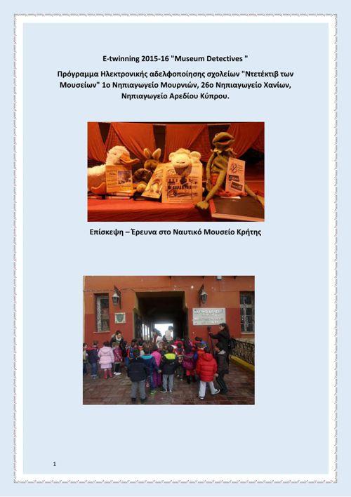 Ντετεκτιβ Μουσείων - Πρόγραμμα etwinning