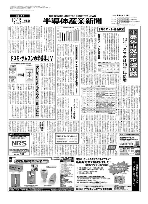 半導体産業新聞 立ち読み