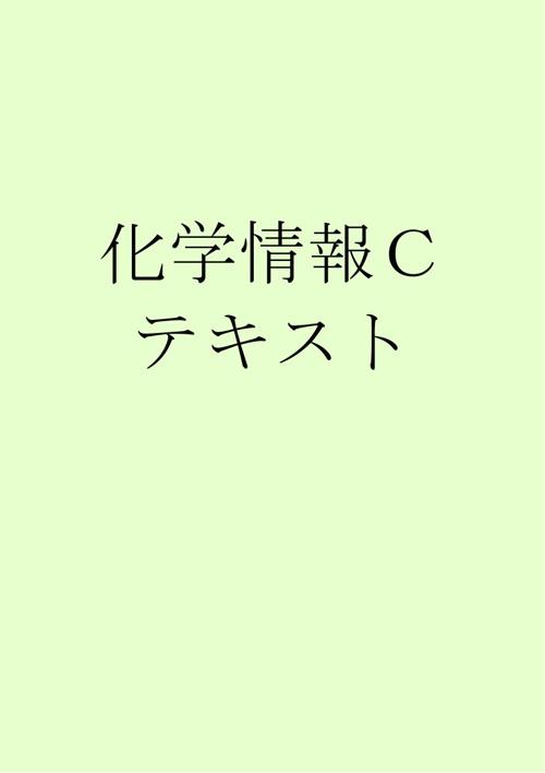 化学情報C