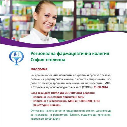 Регионална фармацевтична колегия София-столична