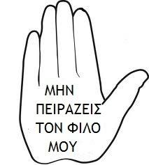ΜΗΝ ΠΕΙΡΑΖΕΙΣ ΤΟΝ ΦΙΛΟ ΜΟΥ-Α1