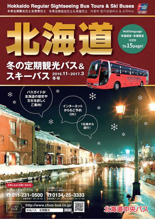 冬の定期観光バス&スキーバス 2016.11-2017.3冬号