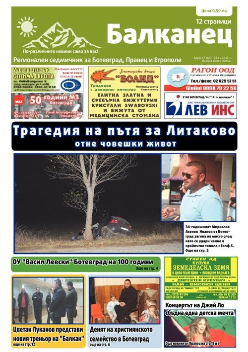Балканец 23.11.2012