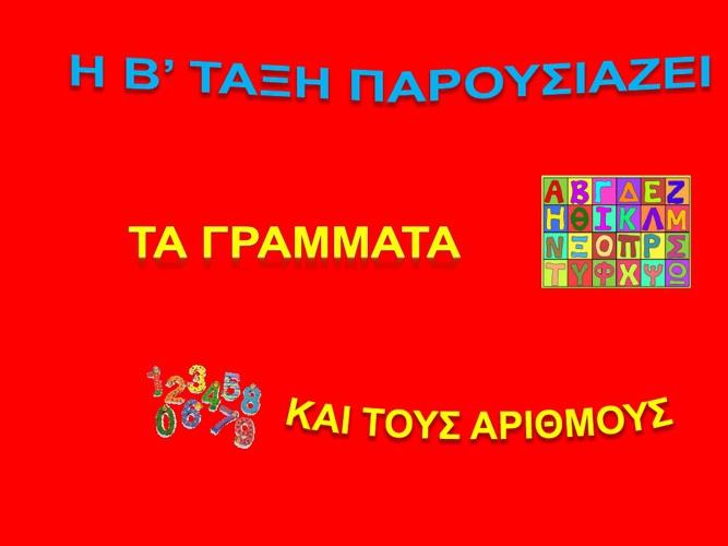 Β ΤΑΞΗ - ΑΛΦΑΒΗΤΑ