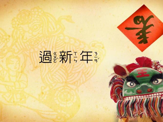 文化課 - 台灣的節慶