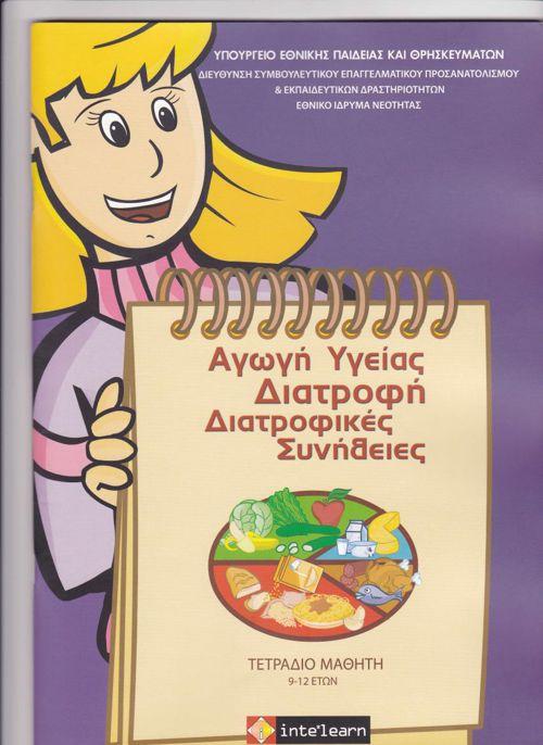 Διατροφή_Διατροφικές Συνήθειες_μαθητές 9-12_τετράδιο μαθητή