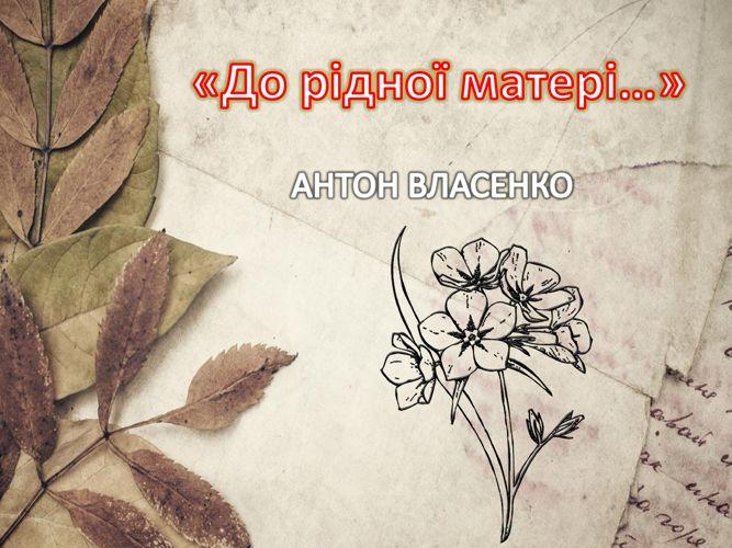 """Збірка віршів Антон Власенко """"До рідної матері..."""""""