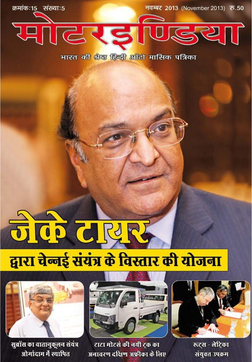 Motorindia Hindi November Edition - 2013