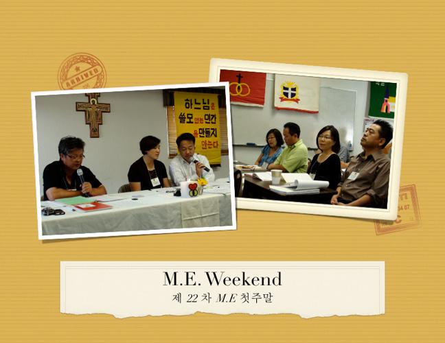 22차 M.E 첫주말