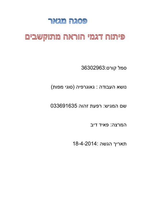 Copy of עבודת סיום -מגאר