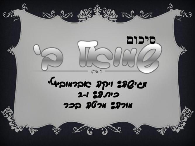 סיכום ספר שמואל ב - PDF - vika