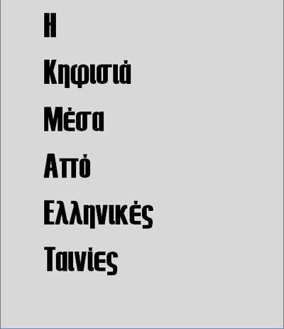 Η Κηφισιά μέσα από ελληνικές ταινίες 2
