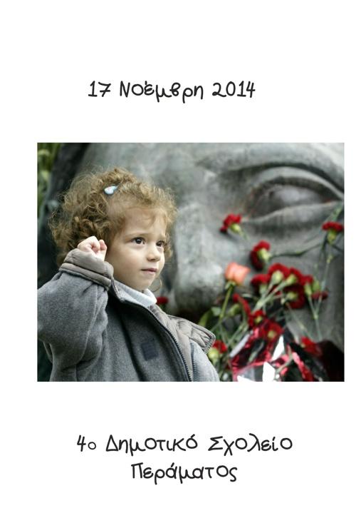 Πρόγραμμα Γιορτής Πολυτεχνείου 17/11/14