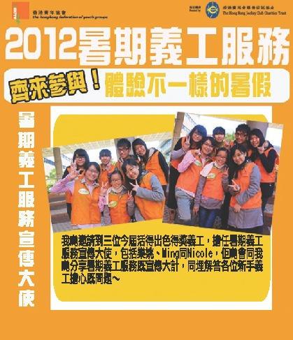 2012暑期義工服務宣傳大使訪問