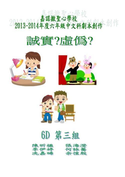 6D第三組誠實_虛偽_電子書PDF